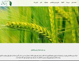 سموم کشاورزی پارس هخامنش