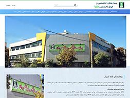 بیمارستان شفا شیراز