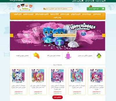 فروشگاه اینترنتی اسباب بازی