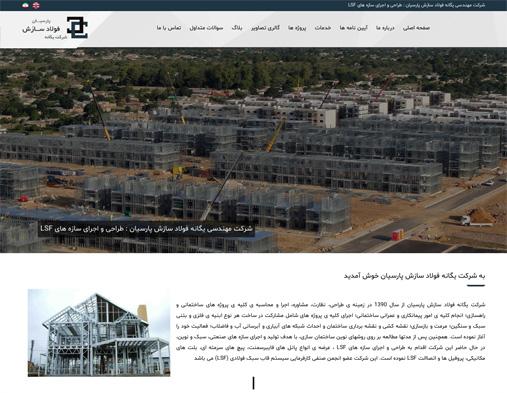 شرکت یگانه فولاد سازش پارسیان