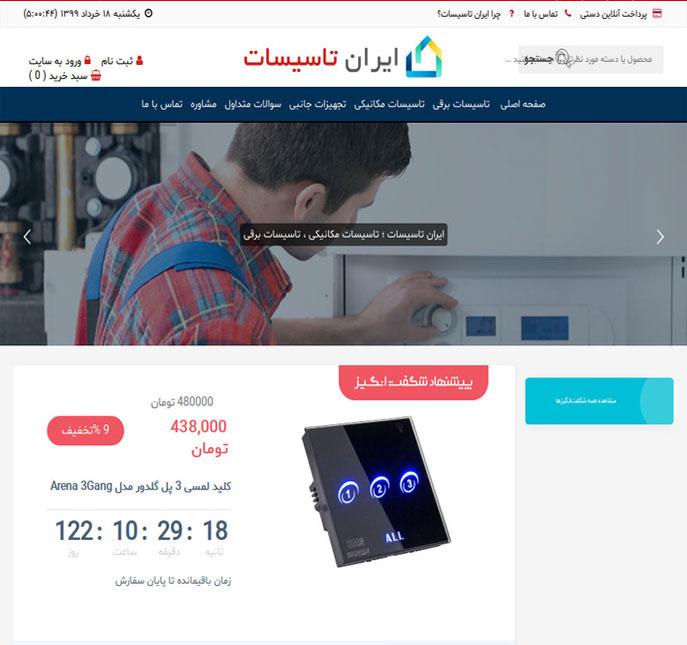 فروشگاه اینترنتی ایران تاسیسات