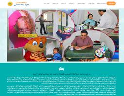 درمانگاه تخصصی کودکان شیراز
