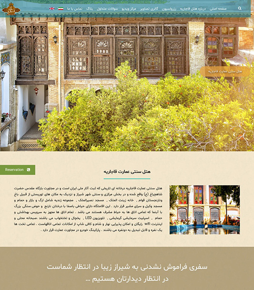 هتل سنتی عمارت قاجاریه