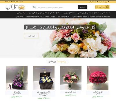 گل آفریقا:گلفروشی آنلاین شیراز