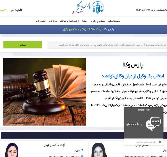 بانک اطلاعات وکلا