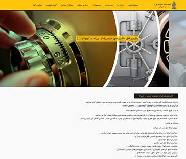 کلیدسازی سیار در شیراز