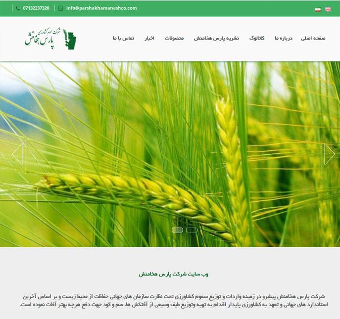 وارد کننده سموم و کود کشاورزی