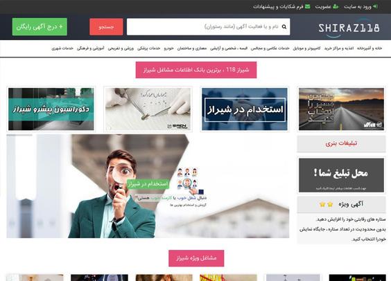بانک اطلاعات مشاغل شیراز