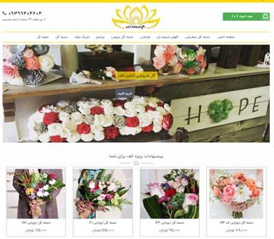 گلفروشی آنلاین الف در شیراز