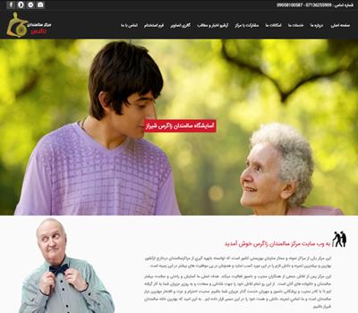 خانه سالمندان شیراز