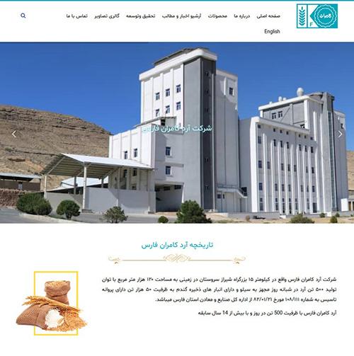 شرکت آرد کامران فارس
