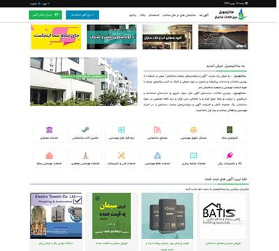 مرجع اطلاعات ساختمان