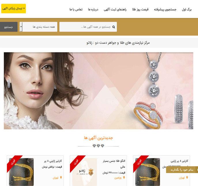 خرید و فروش طلا و جواهرات دست دوم