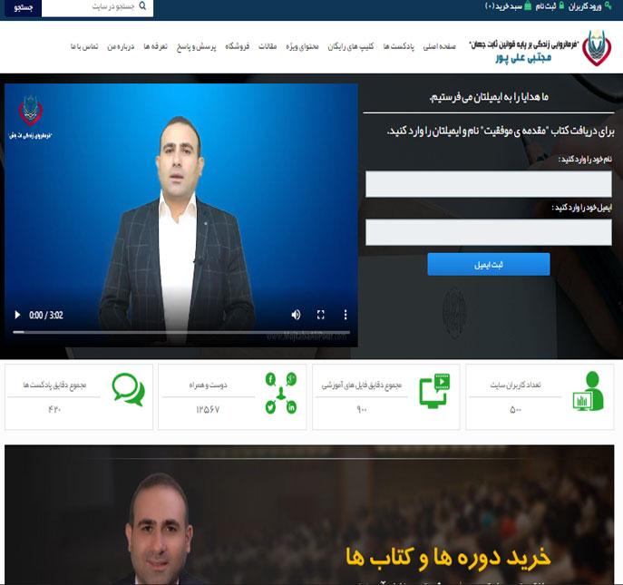 وب سایت شخصی مجتبی علیپور