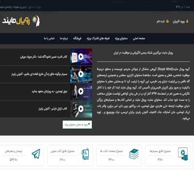 رویال مایند:بزرگتری شبکه انگیزشی